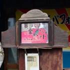 Kamishibai - Japanse verteltraditie met theatertje