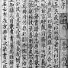 Het Chinese en het Japanse schrift